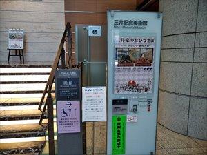 「三井家のおひなさま」車椅子観覧ガイド