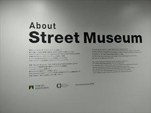東京ミッドタウン ストリートミュージアム2020 バリアフリー情報
