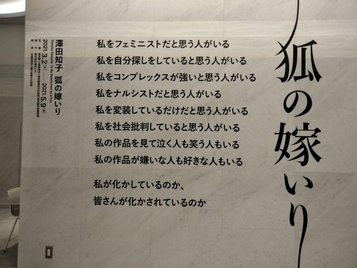 東京都写真美術館「狐の嫁入り」展