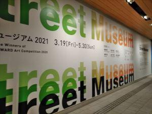 東京ミッドタウン「ストリートミュージアム2021」