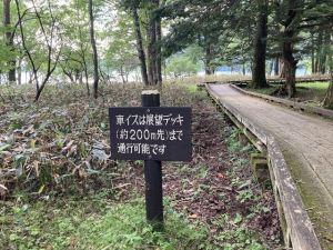 日光湯元ビジターセンター・湯ノ湖