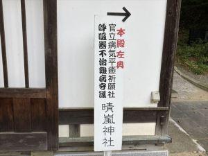 東海村の大神宮