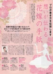 ゼクシィ2009.9月号_001