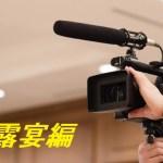 【結婚式】ビデオ撮影のコツ~【披露宴】をスマホで撮る方法