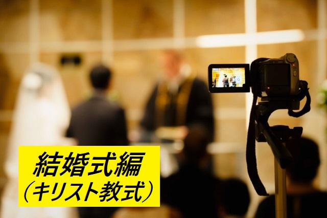 【結婚式】撮影のコツ②~キリスト教式を初心者が撮る方法