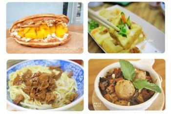 彰化美食|素食、蔬食者平價美食餐廳、美食小吃懶人包(中式/下午茶/鍋物/炸物消夜)2021更新