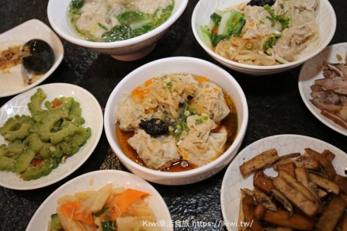 新竹美食推薦 溫州大餛飩香辣老虎麵 香辣深得我心 餛飩爆大顆平價美食推薦