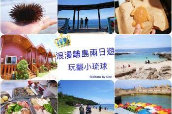 小琉球民宿套裝行程|源和居渡假旅宿 小木屋/潮間帶導覽/烤肉吃到飽/夜間看星星