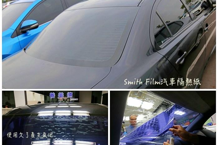 汽車隔熱紙推薦|Smith Film汽車隔熱紙 BMW原廠認證隔熱紙、奈米二合一隔熱紙,善美德專業隔熱紙