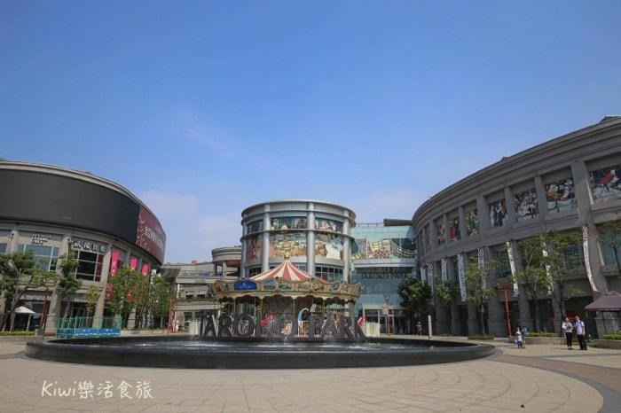 高雄草衙道Taroko Park Kaohsiung 大魯閣草衙道鈴鹿賽道樂園,以親子景點遊樂設施,全台獨家主題樂園(紅線草衙站)