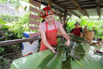 屏東神山部落 神山部落廚藝學校在地食材體驗製作千年芋丸、阿拜,一日遊程