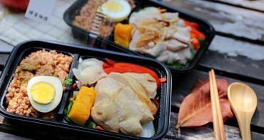 彰化米藍餐盒販賣所|健康美味外帶餐盒,低卡高纖外送便當,近彰基商圈,健康美味天天吃無負擔!推秘製醬烤雞腿排