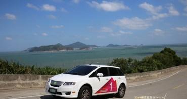 馬祖租車推薦共享電動汽車eMaaS,安全又省錢的租車方式,手機在手就能租電動汽車