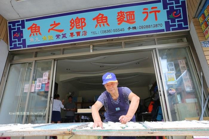 北竿魚之鄉魚麵行 馬祖北竿美食,魚肉做的麵條很Q彈,滿滿新鮮海味上桌,手工魚麵伴手禮