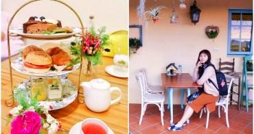 新竹新埔黛安莊園Diane's Garden|新竹景觀餐廳推薦,夢幻三層下午茶饗宴、飲品、婚宴場地