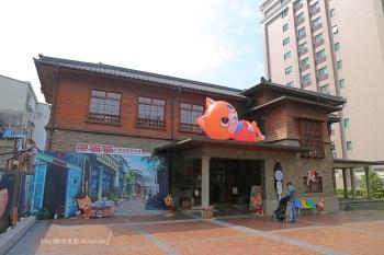 台南愛國婦人館|台南景點推薦日式建築適合網美拍照景點,不定期展覽:躲貓貓小猫秘密基地展