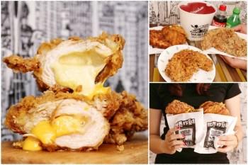 惡魔島世界炸雞和美店 彰化首創八國聯軍獨特口味炸雞、雞排,超邪惡尼加拉瀑布起司雞排爆漿!