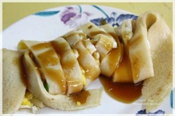 員林邱早餐店 員林早餐推薦古早味邱蛋餅手工蛋餅、燒餅油條、現烤火腿蛋吐司