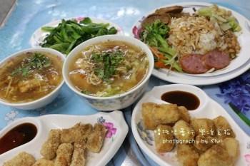 【北斗美食】北海道土魠魚羹 @在地20多年傳統美食,正宗土魠魚羹還有那聲名遠播的雞肉絲飯、酥炸豆腐與炸豆包都是必嘗經典美食!