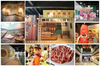 【台南南區景點】黑橋牌香腸博物館 @好復古的西八豆仔還有那古早腳踏車吊香腸,懷舊味十足!