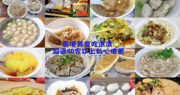 【彰化鹿港美食】鹿港在地美食超過40家以上美食小吃大集合 @從鹿港老街吃到鹿港第一市場,大大飽足!