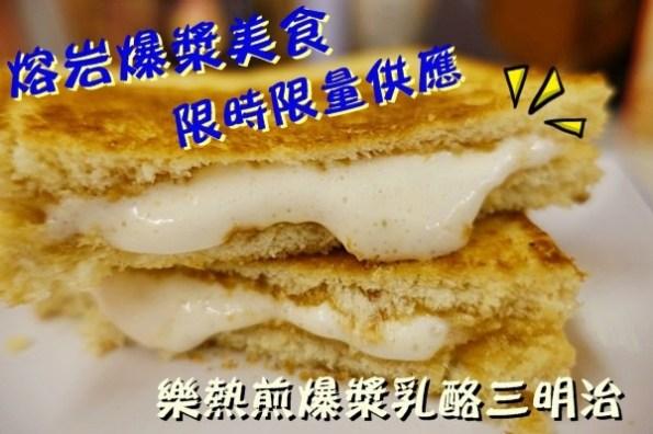 【台南中西區美食】起司控必看!熔岩爆漿美食之熱樂煎爆漿乳酪三明治 @限時限量供應,晚來買不到啊!