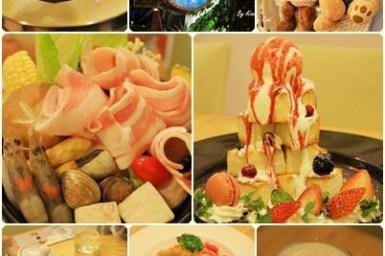 員林餐廳推薦|鄉村貝拉地中海風味餐廳 簡餐下午茶超推薦牛奶火鍋,踏雪尋莓金磚蜜糖吐司