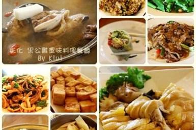 【彰化花壇餐廳】黑公雞風味料理餐廳,適合單點、合菜的和風料理,除了餐點有創意外,每逢櫻花盛開還能賞花)