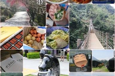 【2014!春節特輯】追春玩春味-吃喝玩樂包套享樂趣(中部南投路線如何走)2/5更新版