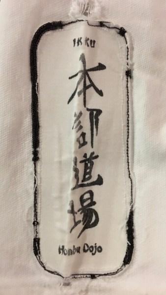 IKKU Honbu Dojo Patch