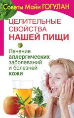 maya gogulan ízületi kezelés