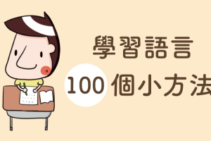 學日文、學習各種語言的100個方法 12