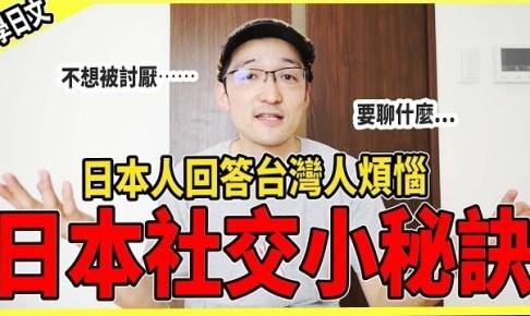 如何跟日本人交朋友?分享3個日本社交小技巧