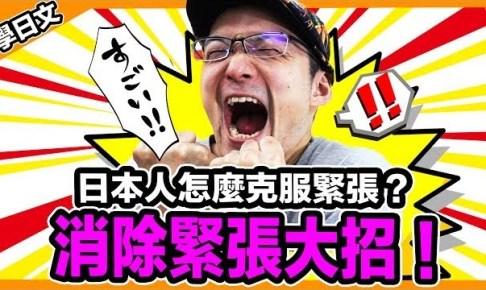 日本人消除緊張的6個方法,上台演講、面試前試試看吧