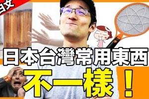 台日文化差異-5個台灣日本常見生活事物很不一樣