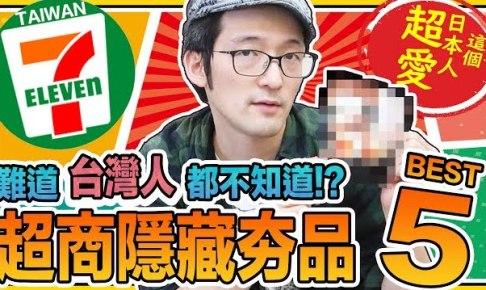 日本人私心超推5個台灣7-11隱藏超夯商品