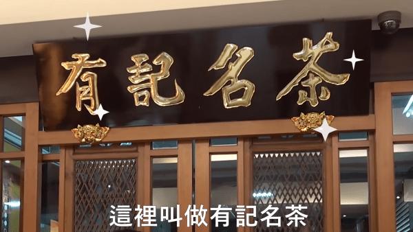 台北大稻埕有記名茶