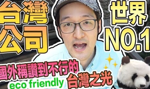 台灣之光!歐萊德環保綠色工廠大公開