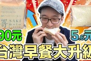 早餐大升級!SAKImoto Bakery嵜本高級生吐司心得評比
