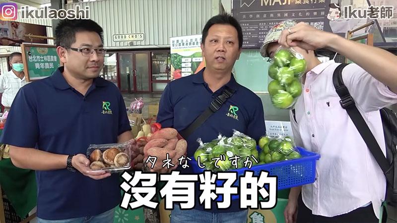 台北市士林區農會-青年農民