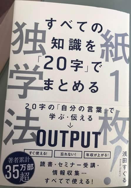 浅田すぐる著「すべての知識を20字にまとめる紙一枚!独学法」