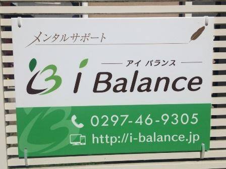 新i Balanceの看板