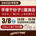 ほめ日記考案者 手塚千砂子先生講演会 守谷市HAPPYママ育自開催