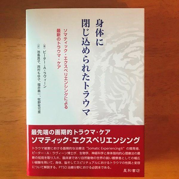 ソマティック・エクスペリエンシングの新刊