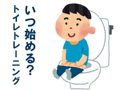 トイレトレーニングいつから?おむつはずし開始前に確認すべき3ポイント