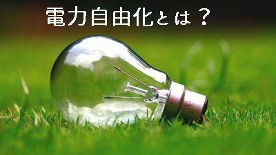 電気料金が安くなるよ!知らなきゃ損する電力自由化とは?