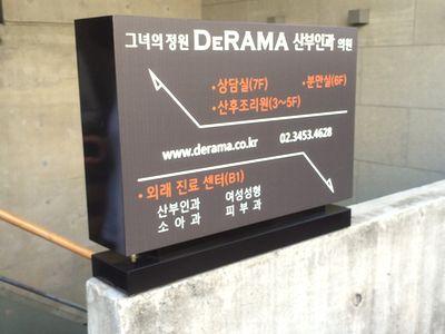 韓国の高級産後調理院ド・ラマ産婦人科クリニック案内板
