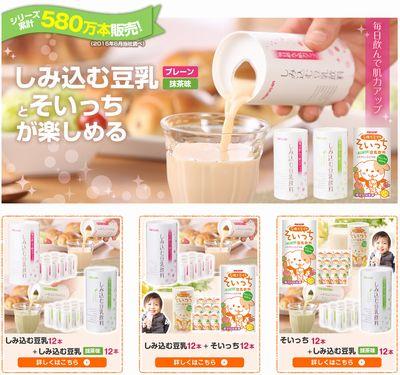 マルサンアイ豆乳の日キャンペーン選べる豆乳の種類