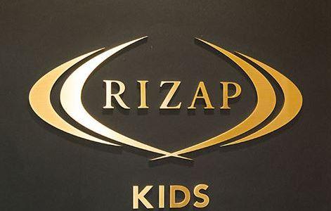 ライザップの子供向けメニューRIZAP KIDSの内容とは!ダイエットではなく運動能力?