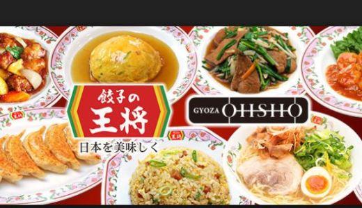 餃子の王将ジャストメニュー人気ランキング!おいしいおすすめ料理はどれ?食べやすいのは!